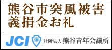 熊谷市突風義捐金のお願い