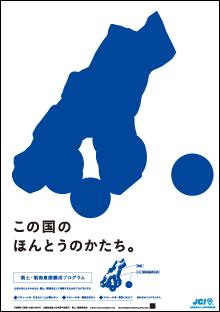 日本JC 領土・領海委員会ホームページ