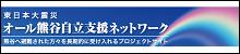 オール熊谷自立支援ネットワーク