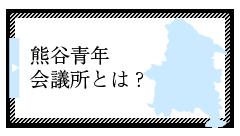 熊谷青年会議所とは
